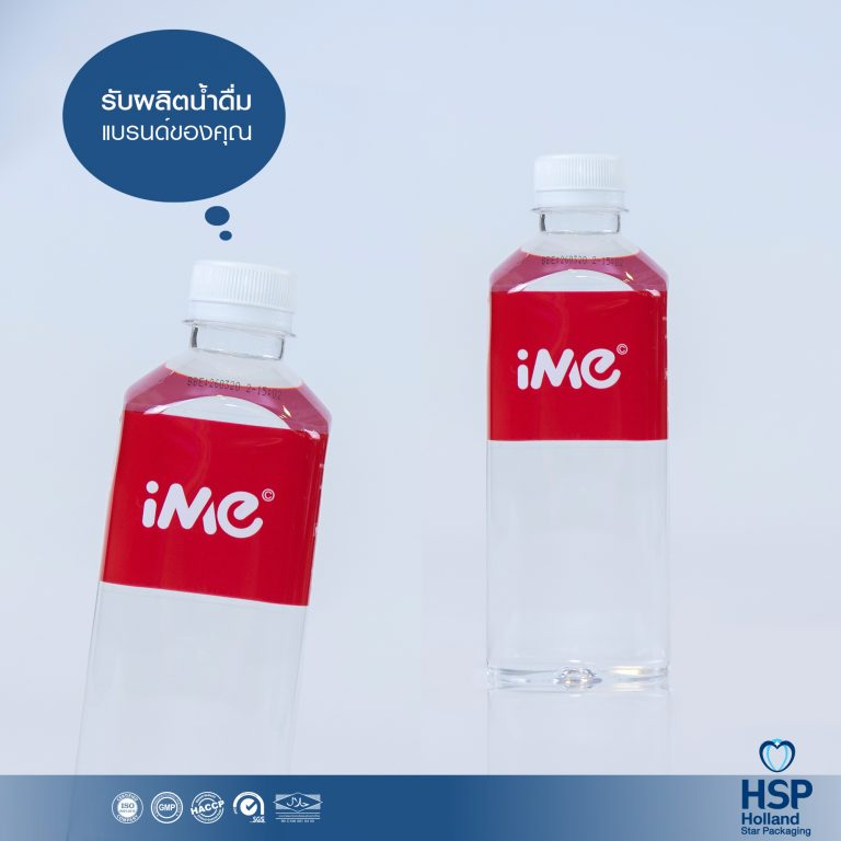 ime-bottle-hsp