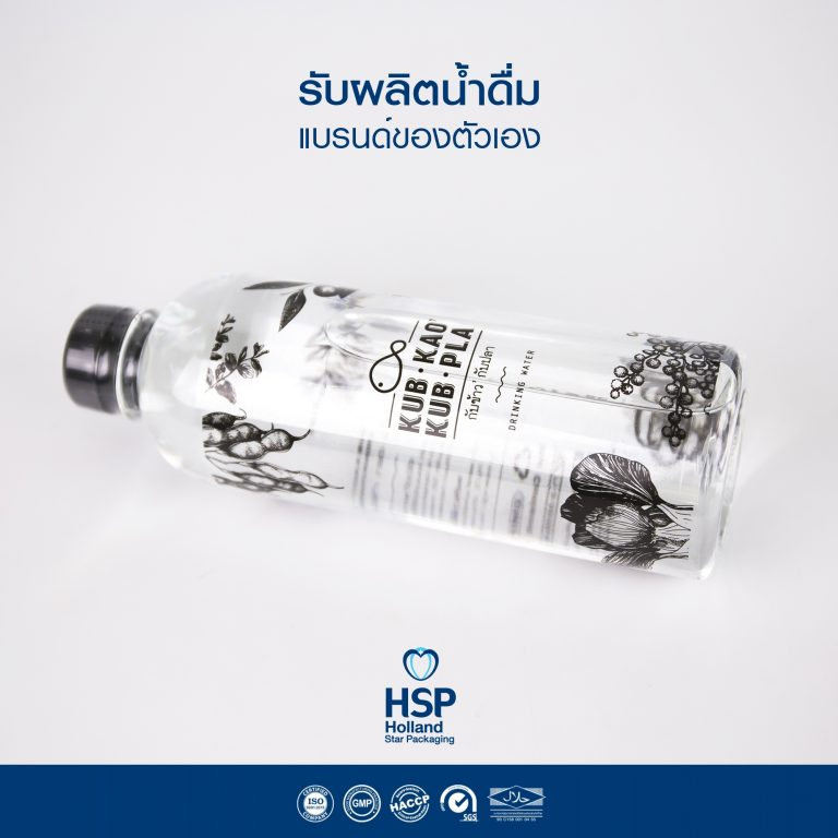 kabkaokabpla-bottle-hsp