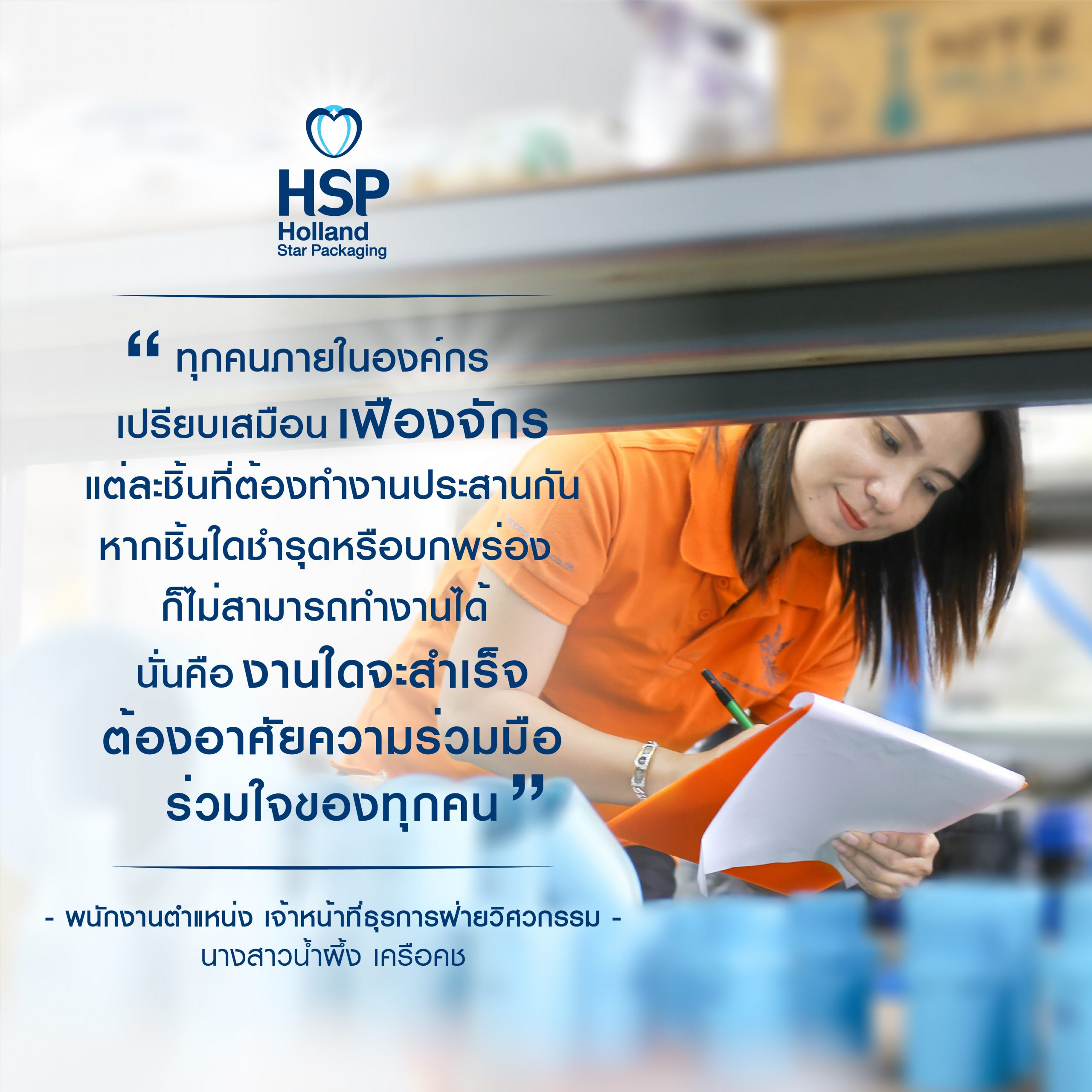 hsp-motto-29-hsppackaging-oem-water