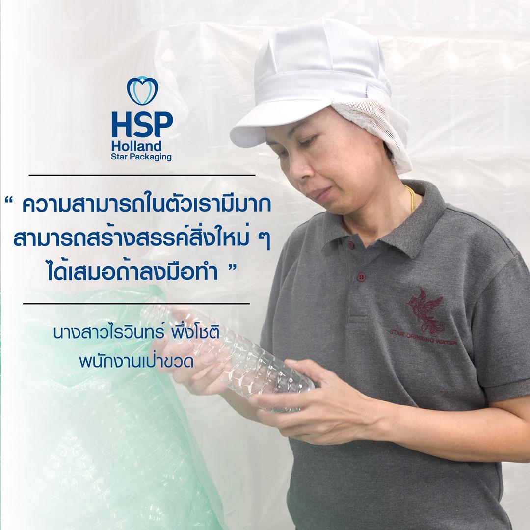 hsp-motto-21-hsppackaging-oem-water