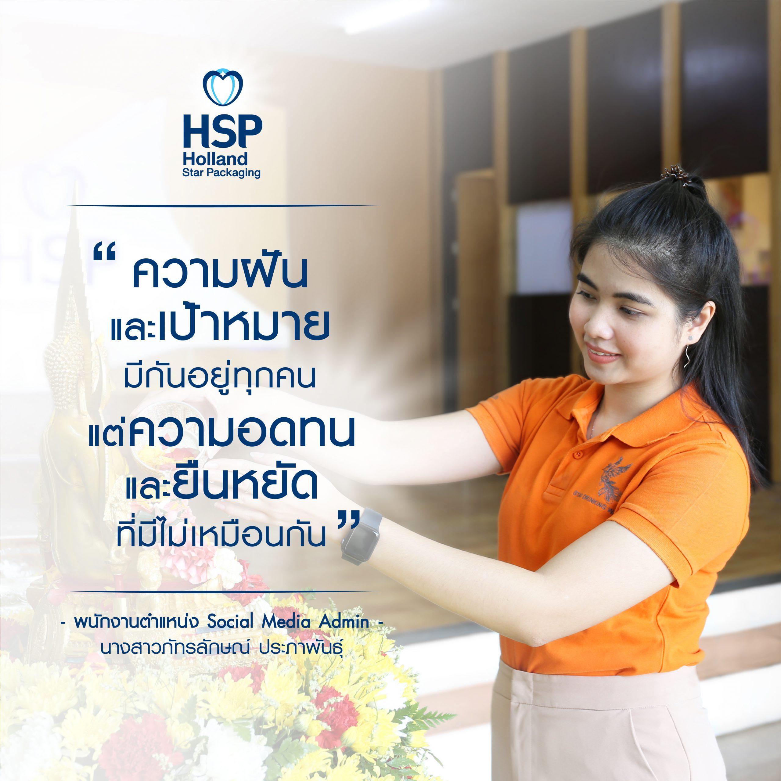 hsp-motto-35-hsppackaging-oem-water