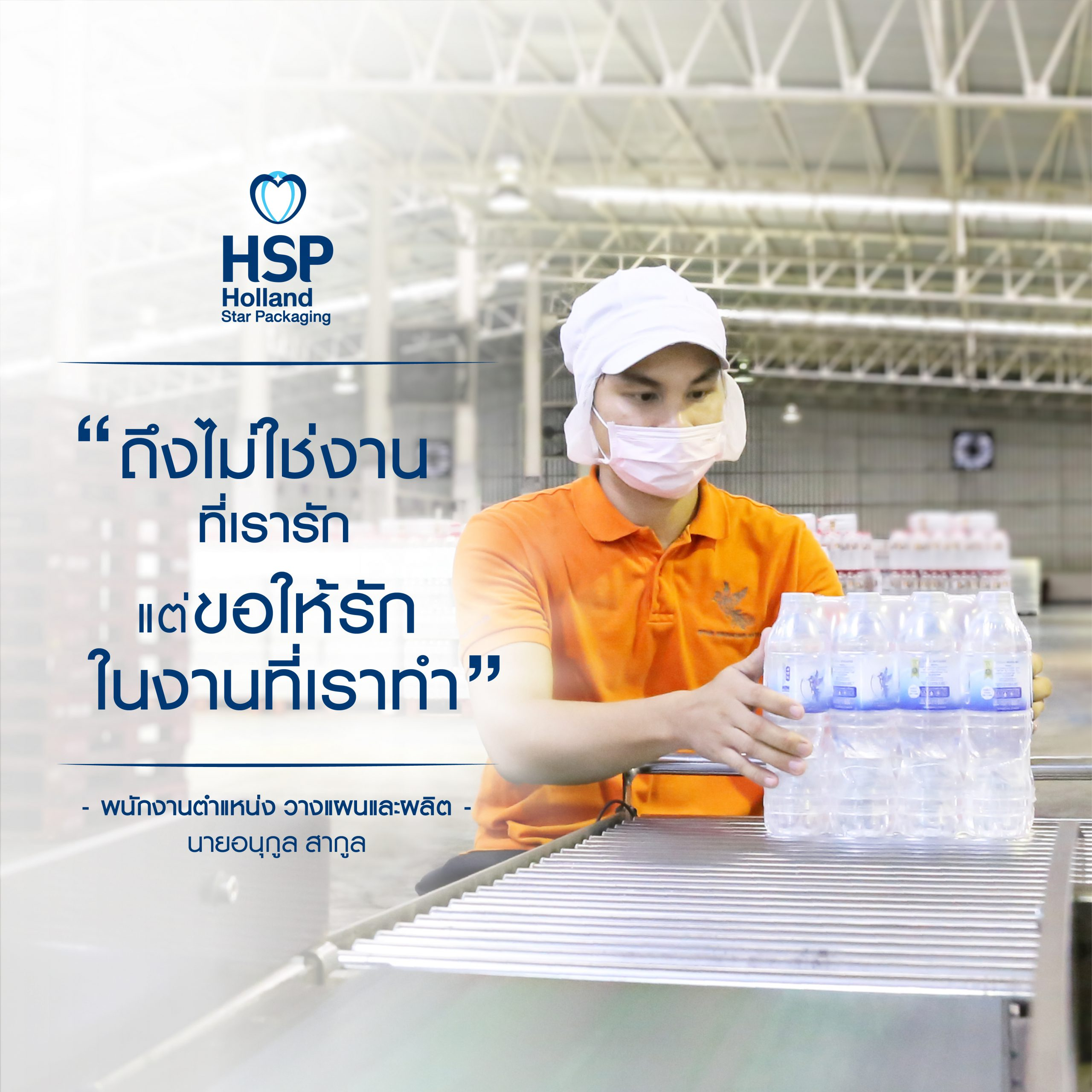 hsp-motto-36-hsppackaging-oem-water