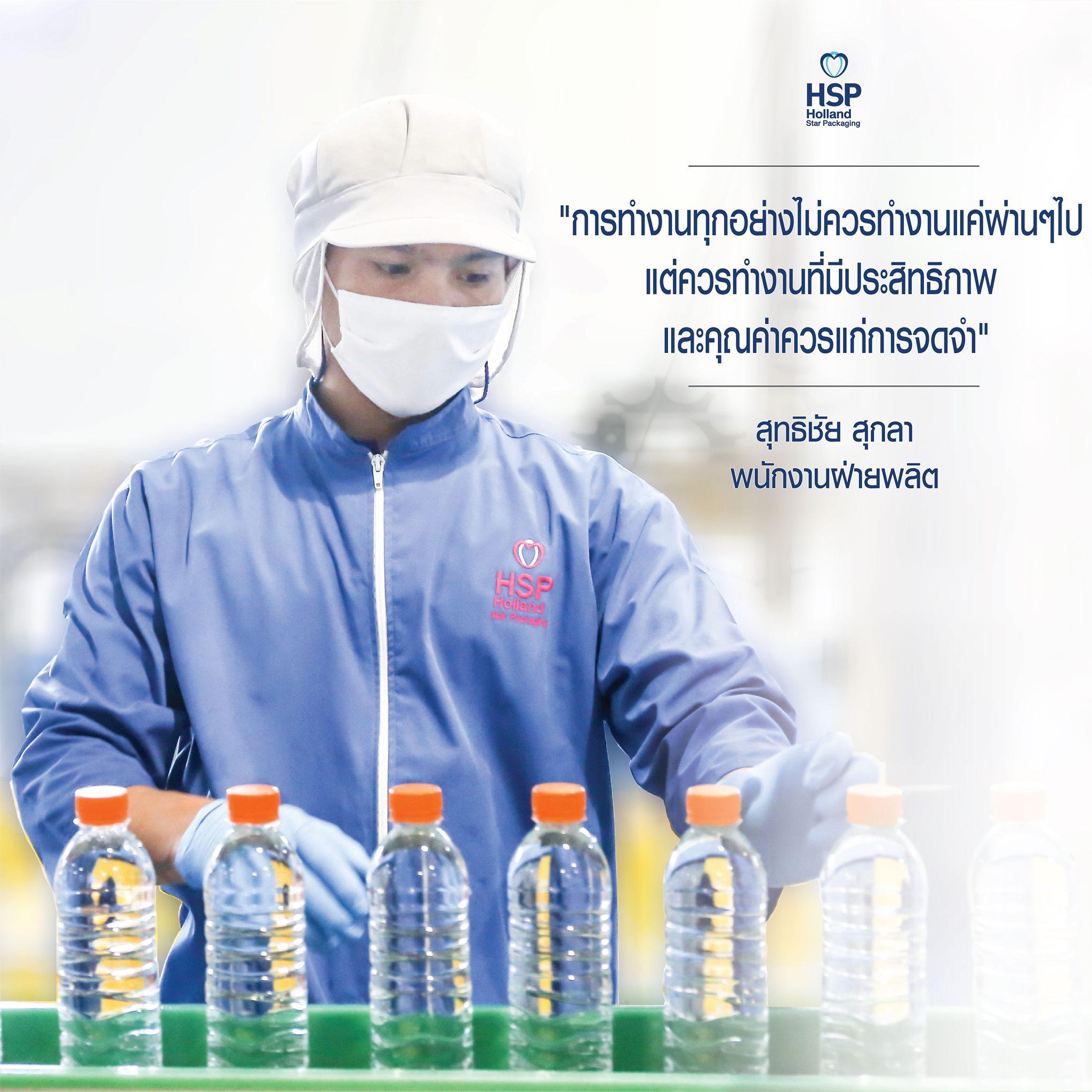 hsp-motto-25-hsppackaging-oem-water